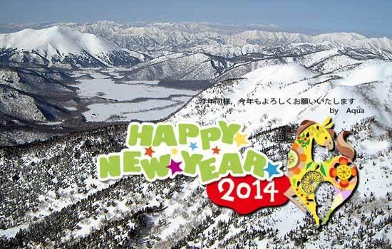 HappyNewYear_2014.jpg